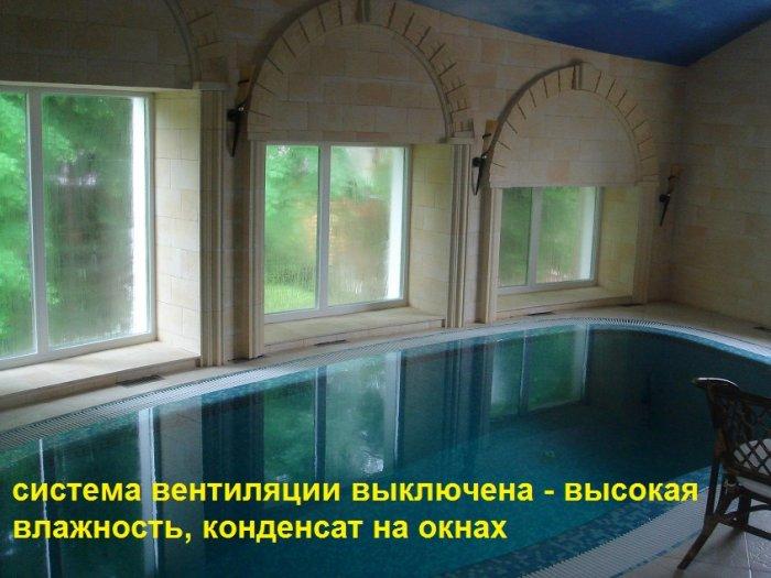 ventilacia_basseina_01