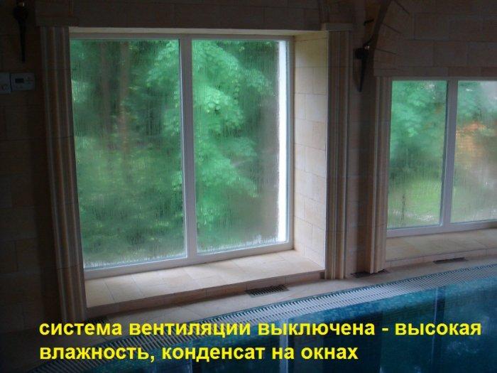 ventilacia_basseina_02