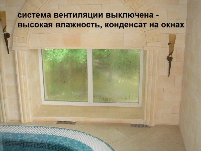 ventilacia_basseina_03
